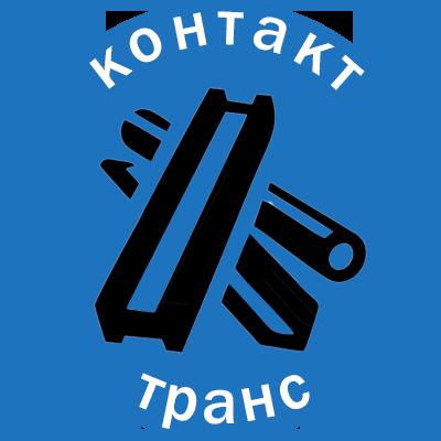 Контакт-Транс